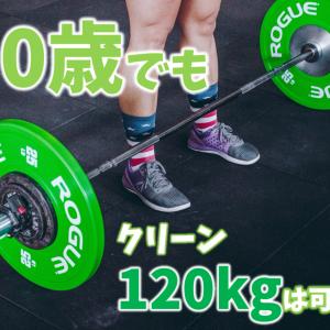 30歳でウエイトリフティング(重量挙げ)のクリーンを120kgは現実的に可能かどうか?