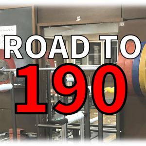 スクワット190KGへの道⑲〜スクエアプログラム サイクル9 MAXチャレンジ〜