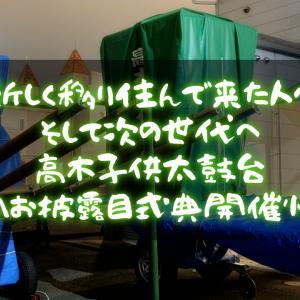 次の世代へ!高木子供太鼓台新調お披露目式典開催情報!