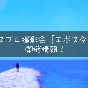 マリンパーク新居浜 コスプレ撮影会「エポスタ!」開催情報!