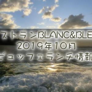 ブラン&ブルー(BLANC&BLEU)2019年10月ビュッフェランチ情報