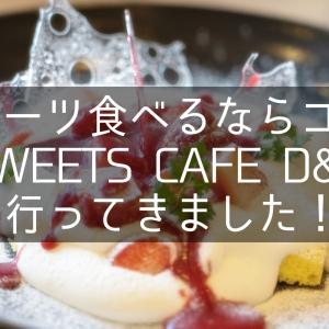 2020年2月オープン!「SWEETS CAFE D&3」に行ってきました!