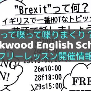 世界の話題を英語で Packwood English School フリーレッスン情報