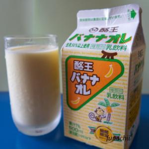 期間限定!酪王乳業の「バナナオレ」を飲んでみた...!