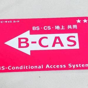 買い替えによるBlu-ray(DVD)レコーダーのB-CAS(ビーキャス)カードの処分法とリサイクルショップ買取時の注意点について...!