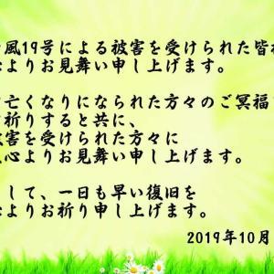【台風19号による被害を受けられた皆様に心よりお見舞い申し上げます。】