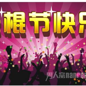 【中国アリババ・グループ今朝最初の1時間で840億元 日本円で 1兆3,082億4,819万3,372円 売上げ 】