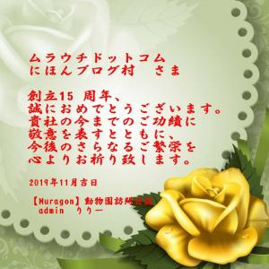 【 にほんブログ村建国15周年!誠におめでとうございます】