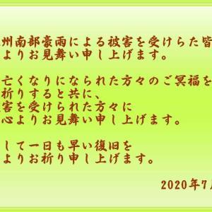 「九州南部豪雨による被害を受けらた皆様に 心よりお見舞い申し上げます」
