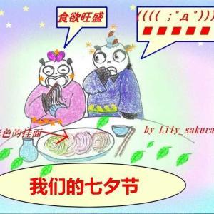 「七夕パッシング50人」
