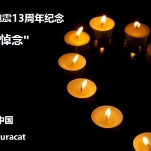 【8.0級「四川汶川巨大地震」5月12日・13周年】「その1」