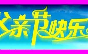 【動画・父の日】