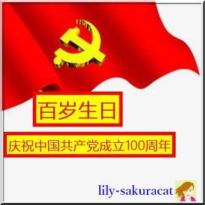 """【建党100周年記念 """"大慶""""】"""