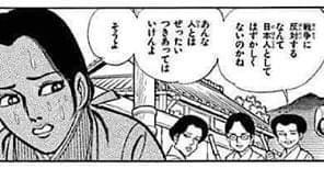 今の日本の状況