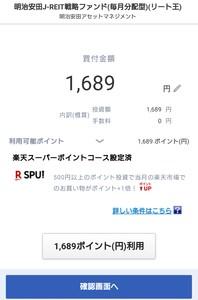 楽天ポイントで明治安田J-REIT投資信託(毎月分配型)購入~0915