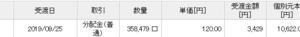 明治安田J-REITより2019年9月分配金を頂きました。