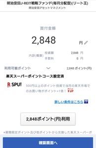 楽天ポイントで明治安田J-REIT投資信託(毎月分配型)購入~0926