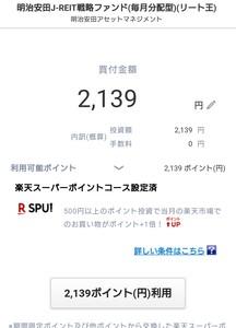楽天ポイントで明治安田J-REIT投資信託(毎月分配型)購入~1015