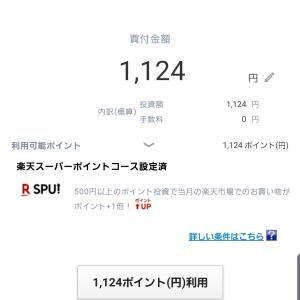 楽天ポイントで明治安田J-REIT投資信託(毎月分配型)購入~1113