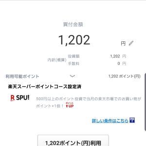 楽天ポイントで明治安田J-REIT投資信託(毎月分配型)購入~1210