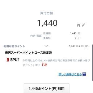 今年最後の明治安田J-REITの購入