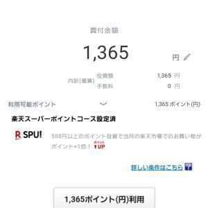 楽天ポイントで明治安田J-REIT投資信託(毎月分配型)購入~0213