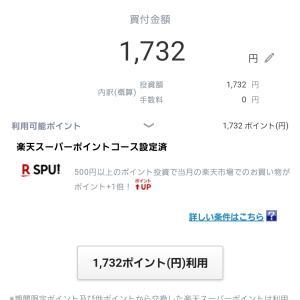 楽天ポイントで明治安田J-REIT投資信託(毎月分配型)購入~コロナショックの最中