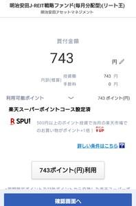 楽天ポイントで明治安田J-REIT投資信託(毎月分配型)購入~0506