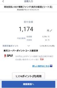 楽天ポイントで明治安田J-REIT投資信託(毎月分配型)購入~0513