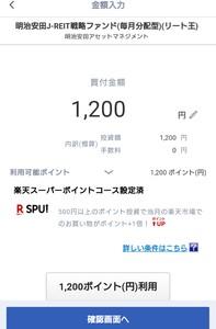 楽天ポイントで明治安田J-REIT投資信託(毎月分配型)購入~0520