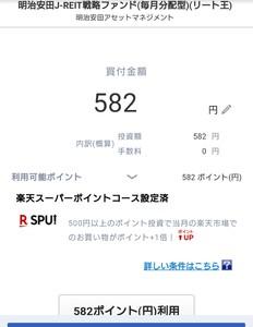 楽天ポイントで明治安田J-REIT投資信託(毎月分配型)購入~0530