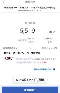 楽天ポイントで明治安田J-REIT投資信託(毎月分配型)購入~0604