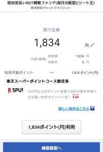 楽天ポイントで明治安田J-REIT投資信託(毎月分配型)購入~0706