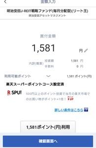 楽天ポイントで明治安田J-REIT投資信託(毎月分配型)購入~0723