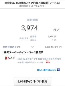 楽天ポイントで明治安田J-REIT投資信託(毎月分配型)購入~0825