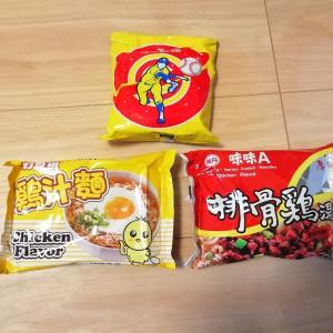 【台湾旅行201902】【高コスパ】迪化街でゲットした土産物 2日目