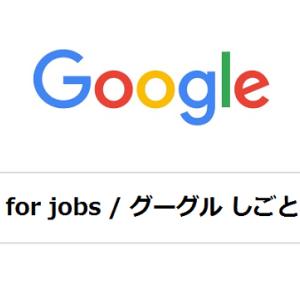 Google しごと検索の使い方:自分に適した求人が見つかるGoogle for Jobs