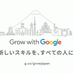 無料でスキルが学べる『Grow with Google』で、空き時間を有効活用!