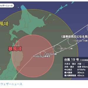 大型の台風19号広い強風域 離れても強風や強雨に警戒