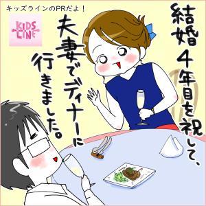 【PR記事】KIDS LINEのベビーシッター!パート2