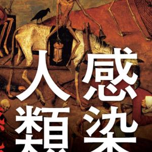 明けない夜はない、「感染症対人類の世界史」を読んで。