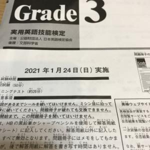 英検3級無事終了!