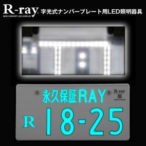 字光式ナンバープレート用LED照明器具「R-ray」発売!【ムラなくきれい】