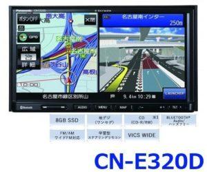 【2020年渋滞知らず】カーナビ「ストラーダ」CN-E320Dの4つの特徴!