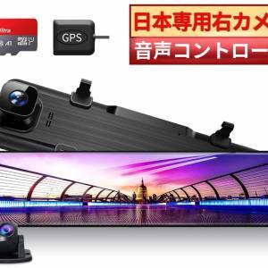 【音声コントロール+右カメラ】おすすめChanger JP-C-1188ミラー型ドライブレコーダー !