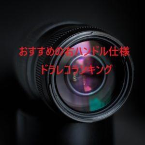 【2021年おすすめ】人気右ハンドル・右カメラ ミラー型 ドライブレコーダー 7選ランキング!