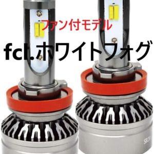 【口コミ】車検対応fcl. LEDフォグ ファン付きモデル H8/H11/H16