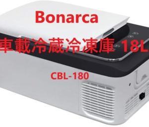 【口コミ評価】アウトドアにおすすめ!Bonarca 車載冷蔵冷凍庫 18L コンプレッサー式 CBL-180