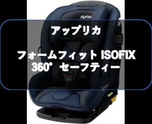 【取り付け簡単】アップリカ フォームフィット ISOFIX 360°セーフティー チャイルド&ジュニアシート 1歳から長く使える