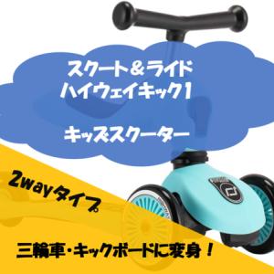 【口コミ評判】スクート&ライド ハイウェイキック1 キッズスクーターは組み立て簡単